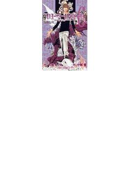 Death note 6 (ジャンプ・コミックス)(ジャンプコミックス)