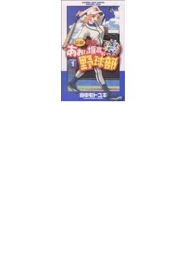 最強!都立あおい坂高校野球部 1 ピンチにスマイル勝利をゲット!(少年サンデーコミックス)