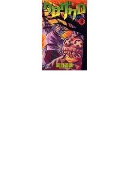 クロザクロ 3 (少年サンデーコミックス)(少年サンデーコミックス)