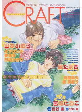Craft Vol.24 Original comic anthology
