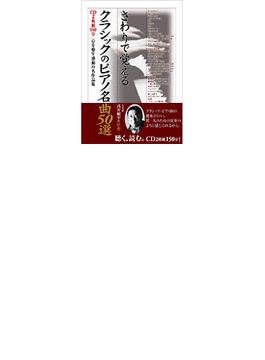 さわりで覚えるクラシックのピアノ名曲50選 心を癒す感動の名作品集