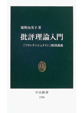 批評理論入門 『フランケンシュタイン』解剖講義(中公新書)