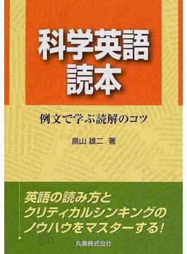 科学英語読本 例文で学ぶ読解のコツ