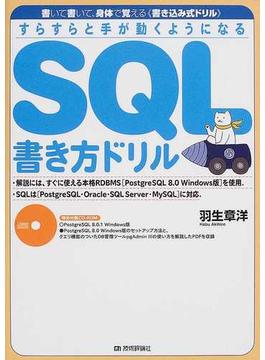 SQL書き方ドリル すらすらと手が動くようになる 書いて書いて、身体で覚える《書き込み式ドリル》