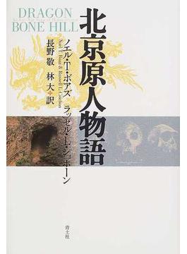 北京原人物語