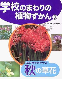 学校のまわりの植物ずかん 3 花の色でさがせる秋の草花