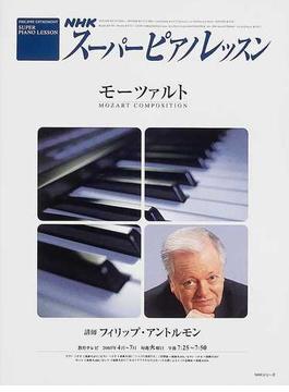 NHKスーパーピアノレッスン モーツァルト