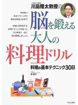 川島隆太教授の脳を鍛える大人の料理ドリル 料理の基本テクニック30日