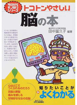 トコトンやさしい脳の本