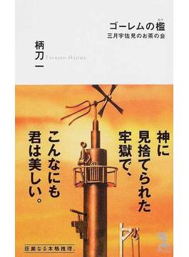ゴーレムの檻 三月宇佐見のお茶の会 本格推理小説