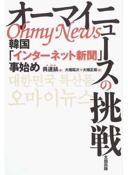 オーマイニュースの挑戦 韓国「インターネット新聞」事始め