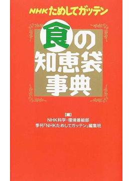 NHKためしてガッテン食の知恵袋事典