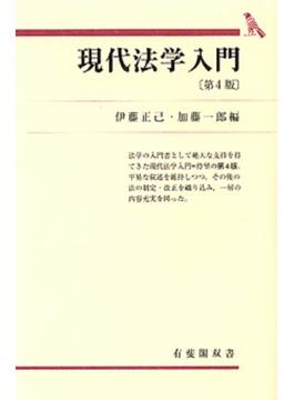 現代法学入門 第4版