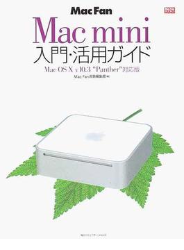 Mac mini入門・活用ガイド Mac fan