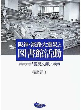 阪神・淡路大震災と図書館活動 神戸大学「震災文庫」の挑戦