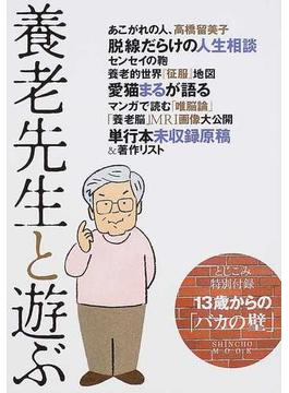 養老先生と遊ぶ 養老孟司まるごと一冊
