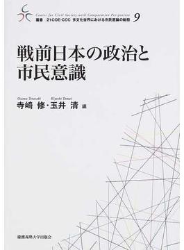 戦前日本の政治と市民意識