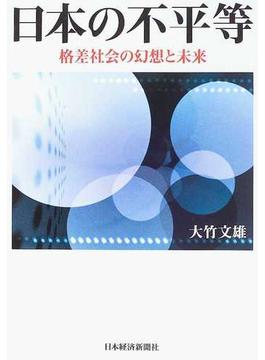 日本の不平等 格差社会の幻想と未来
