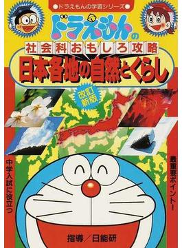 日本各地の自然とくらし 改訂新版 (ドラえもんの学習シリーズ)