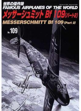 世界の傑作機 No.109 メッサーシュミットBf109 パート2
