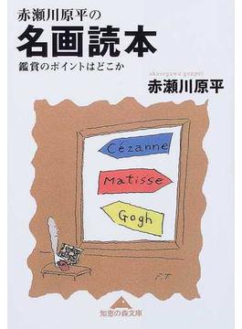 赤瀬川原平の名画読本 鑑賞のポイントはどこか
