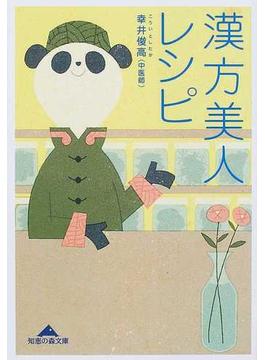 漢方美人レシピ(知恵の森文庫)