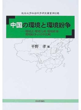 中国の環境と環境紛争 環境法・環境行政・環境政策・環境紛争の日中比較