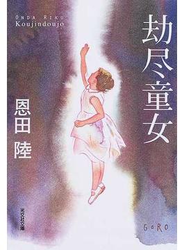 劫尽童女(光文社文庫)
