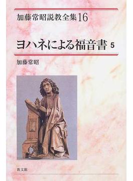 加藤常昭説教全集 16 ヨハネによる福音書 5