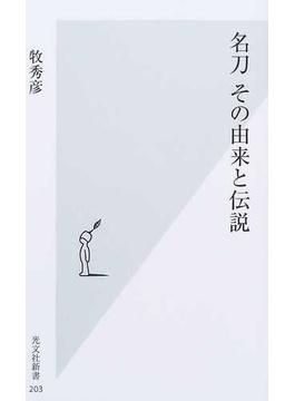 名刀その由来と伝説(光文社新書)
