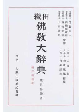 織田佛教大辭典 補訂縮刷版 新装