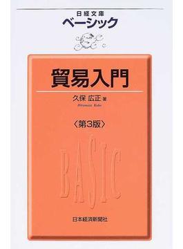 ベーシック貿易入門 第3版(日経文庫)