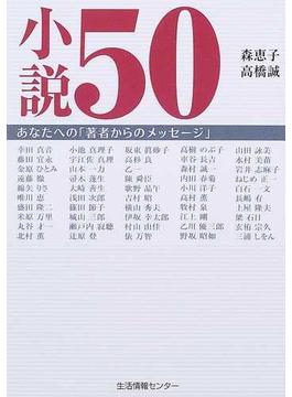 小説50 あなたへの「著者からのメッセージ」