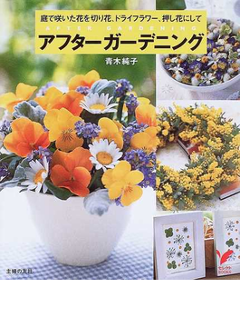 アフターガーデニング 庭で咲いた花を切り花、ドライフラワー、押し花にして