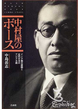 中村屋のボース インド独立運動と近代日本のアジア主義