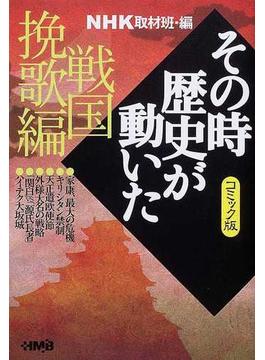 NHKその時歴史が動いた コミック版 戦国挽歌編(ホーム社漫画文庫)
