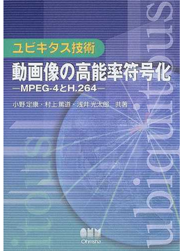 動画像の高能率符号化 MPEG−4とH.264
