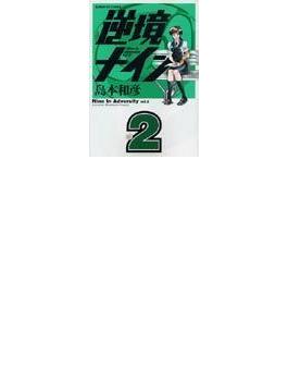 逆境ナイン 2 (サンデーGXコミックス)(サンデーGXコミックス)