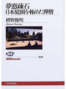 夢窓疎石 日本庭園を極めた禅僧(NHKブックス)