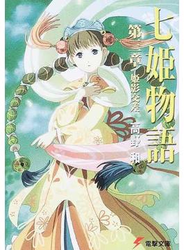 七姫物語 第3章 姫影交差(電撃文庫)