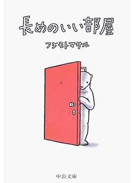 長めのいい部屋(中公文庫)