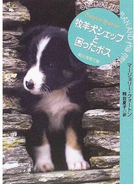 牧羊犬シェップと困ったボス(創元推理文庫)