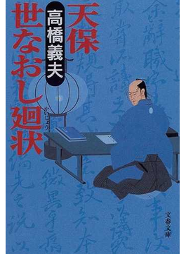天保世なおし廻状(文春文庫)