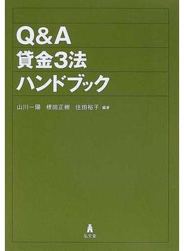 Q&A貸金3法ハンドブック