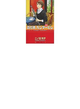 のだめカンタービレ 12 (講談社コミックスKiss)(KC KISS(コミックキス))