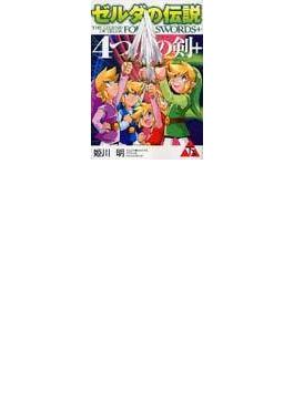 ゼルダの伝説4つの剣+ 下巻 (てんとう虫コミックススペシャル)(てんとう虫コミックス スペシャル)