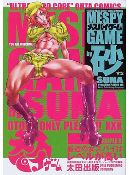 メスパイゲーム (OHTA COMICS)