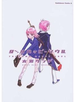 99ハッピーソウル (角川コミックス・エース)(角川コミックス・エース)