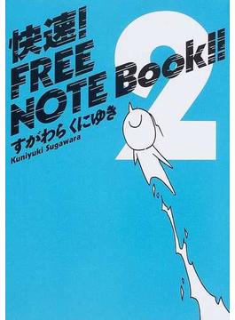 快速!FREE NOTE Book!! 2 (Gum comics)(Gum comics)