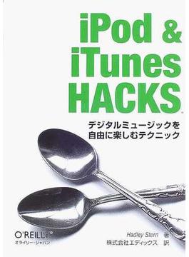 iPod & iTunes hacks デジタルミュージックを自由に楽しむテクニック